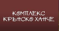 Почивка край Казанлък   Комплекс Крънско ханче