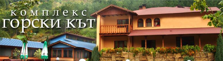 Почивка в Сливен | Къща за гости Горски кът